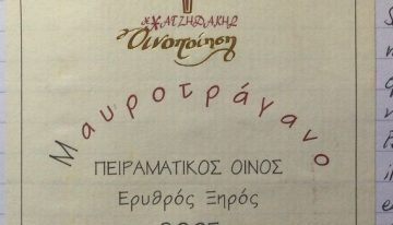 616. Hatzidakis, Mavrotragano Cyclades, 2005